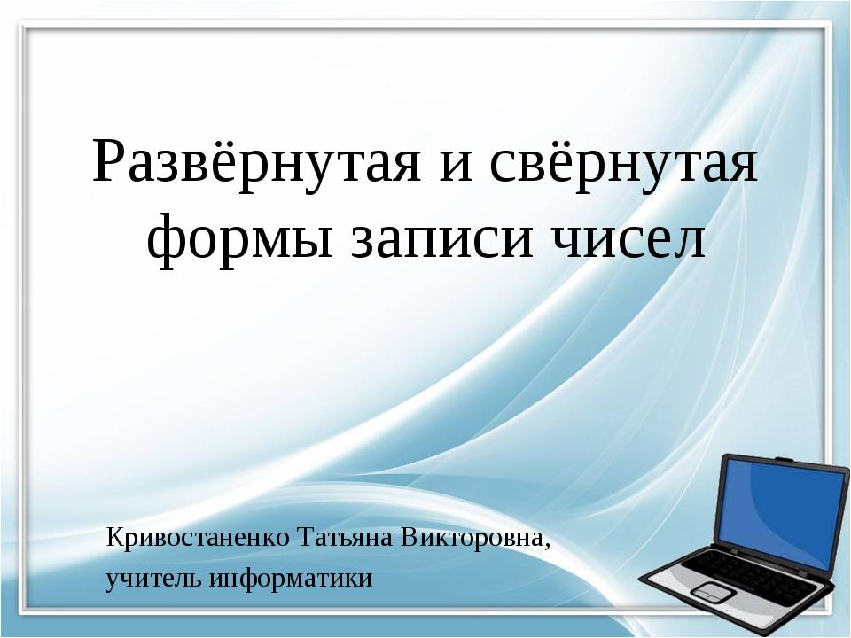Развёрнутая и свёрнутая формы записи чисел Кривостаненко Татьяна Викторовна,...