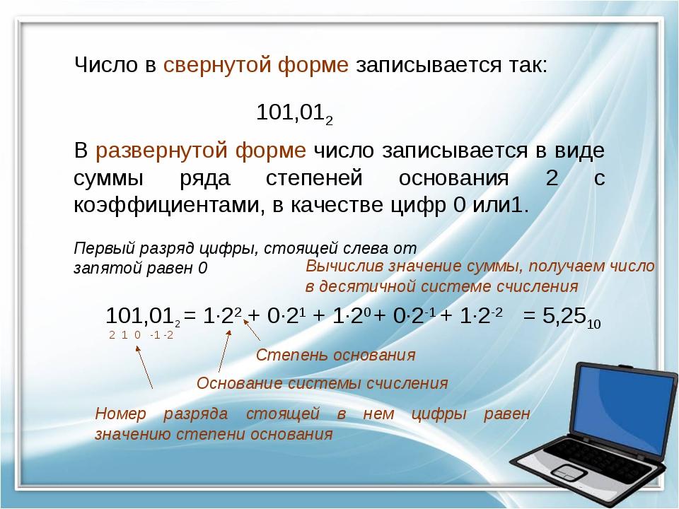 В развернутой форме число записывается в виде суммы ряда степеней основания 2...