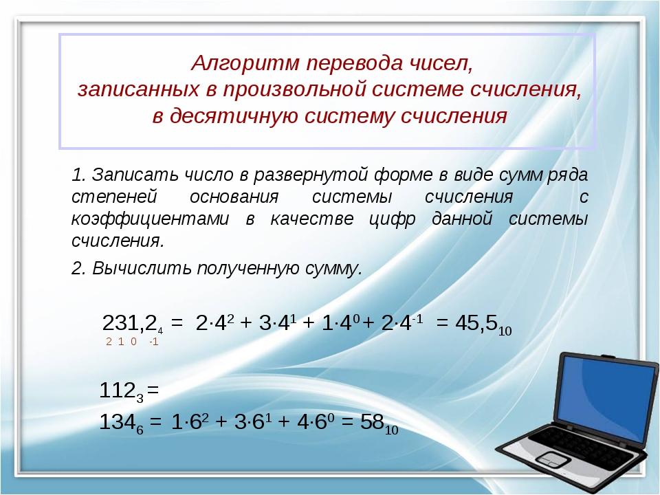 Алгоритм перевода чисел, записанных в произвольной системе счисления, в деся...