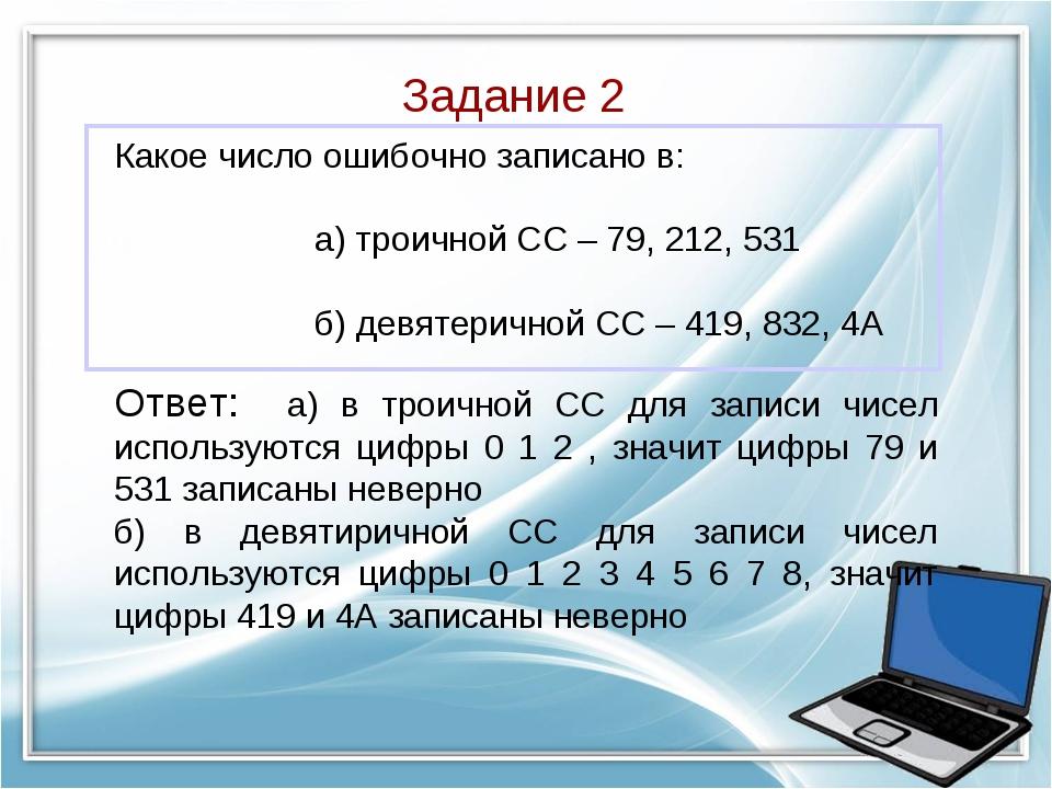 Ответ: а) в троичной СС для записи чисел используются цифры 0 1 2 , значит ци...