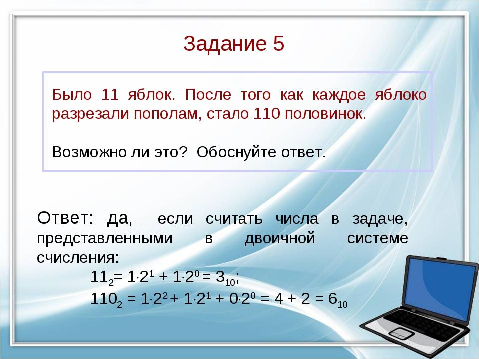 Ответ: да, если считать числа в задаче, представленными в двоичной системе сч...