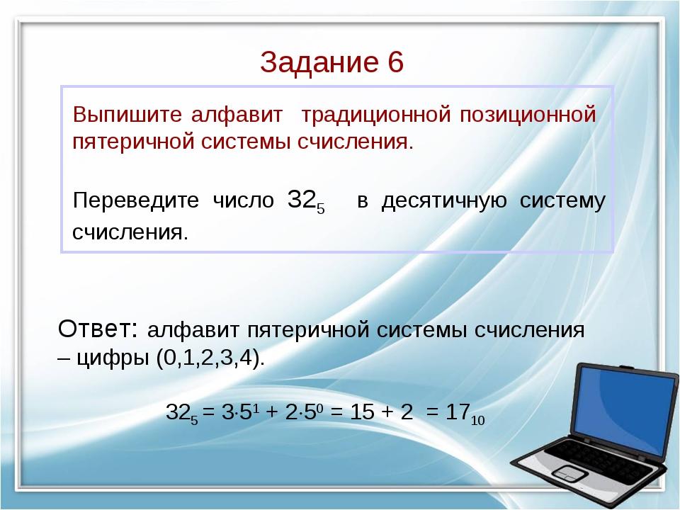 Ответ: алфавит пятеричной системы счисления – цифры (0,1,2,3,4). 325 = 351 +...
