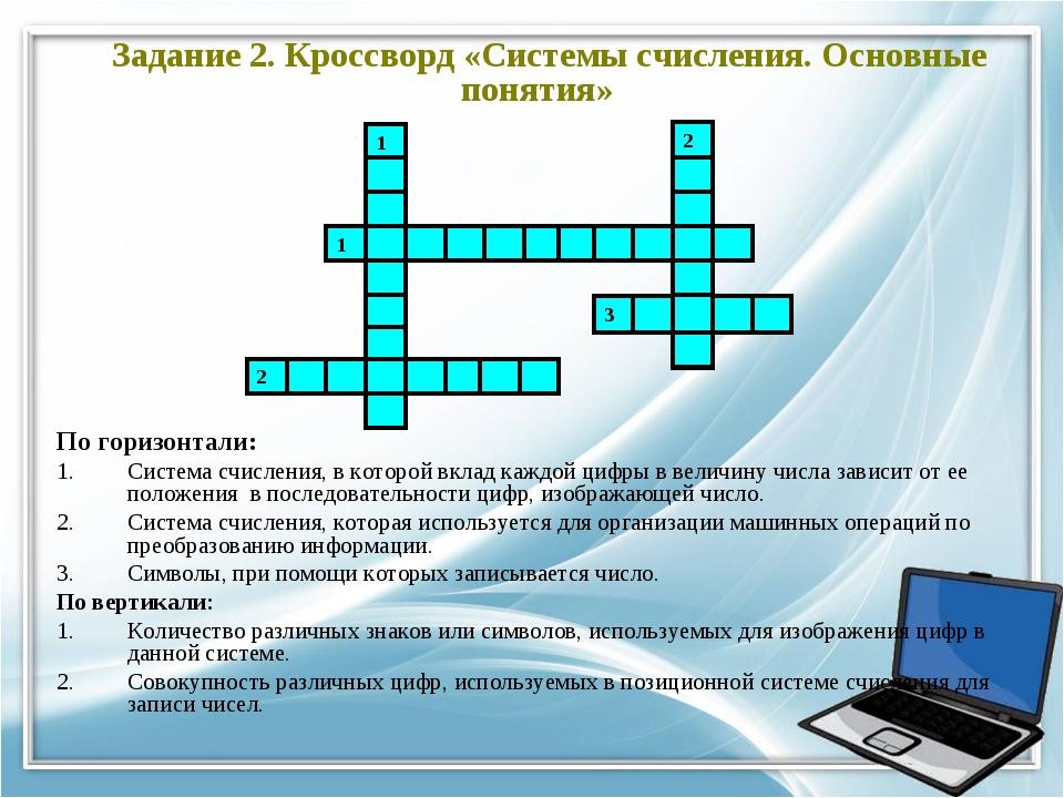 Задание 2. Кроссворд «Системы счисления. Основные понятия» По горизонтали: С...