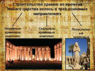 Строительство храмов во времена Нового царства велось в трех основных направл