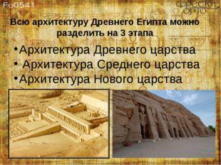 Архитектура Древнего царства Архитектура Среднего царства Архитектура Нового