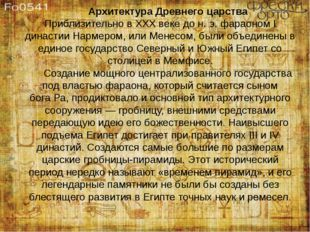 Архитектура Древнего царства Приблизительно в XXX веке дон.э.фараономI д