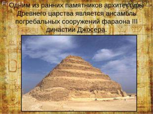 Одним из ранних памятников архитектуры Древнего царства является ансамбль пог