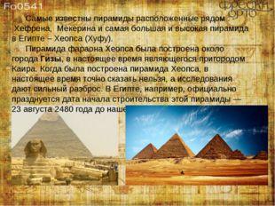 Самые известны пирамиды расположенные рядом : - Хефрена, Мекерина и самая