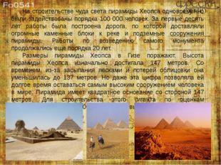 На строительстве чуда света пирамиды Хеопса одновременно были задействованы