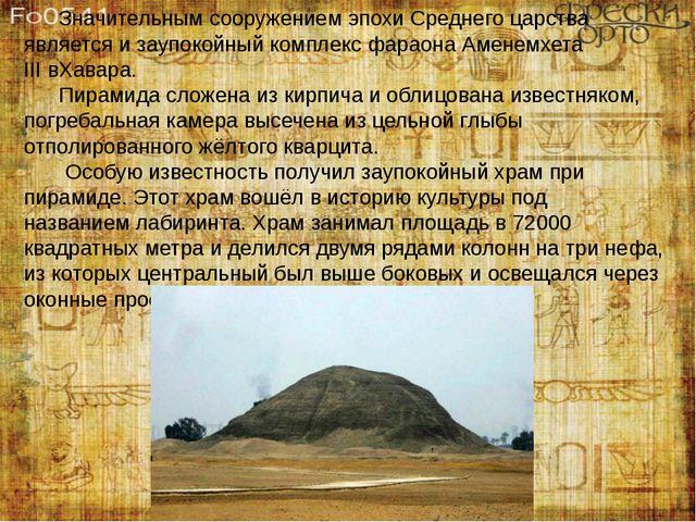 Значительным сооружением эпохи Среднего царства является и заупокойный компл...
