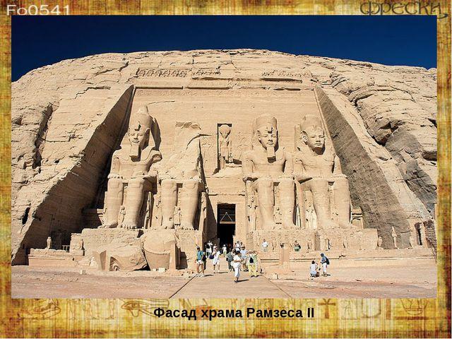 Фасад храма Рамзеса II