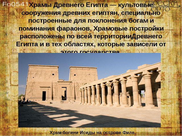 Храмы Древнего Египта— культовые сооружения древних египтян, специально пост...