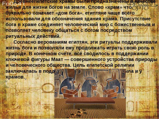 Древнеегипетские храмы были предназначены в качестве жилья для жизни богов н...
