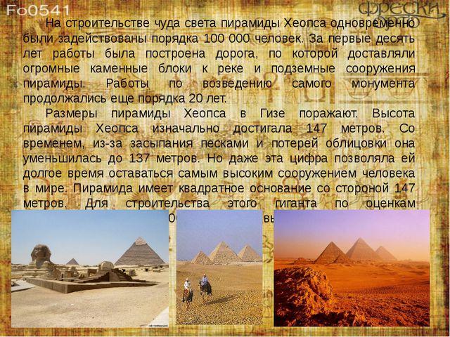 На строительстве чуда света пирамиды Хеопса одновременно были задействованы...