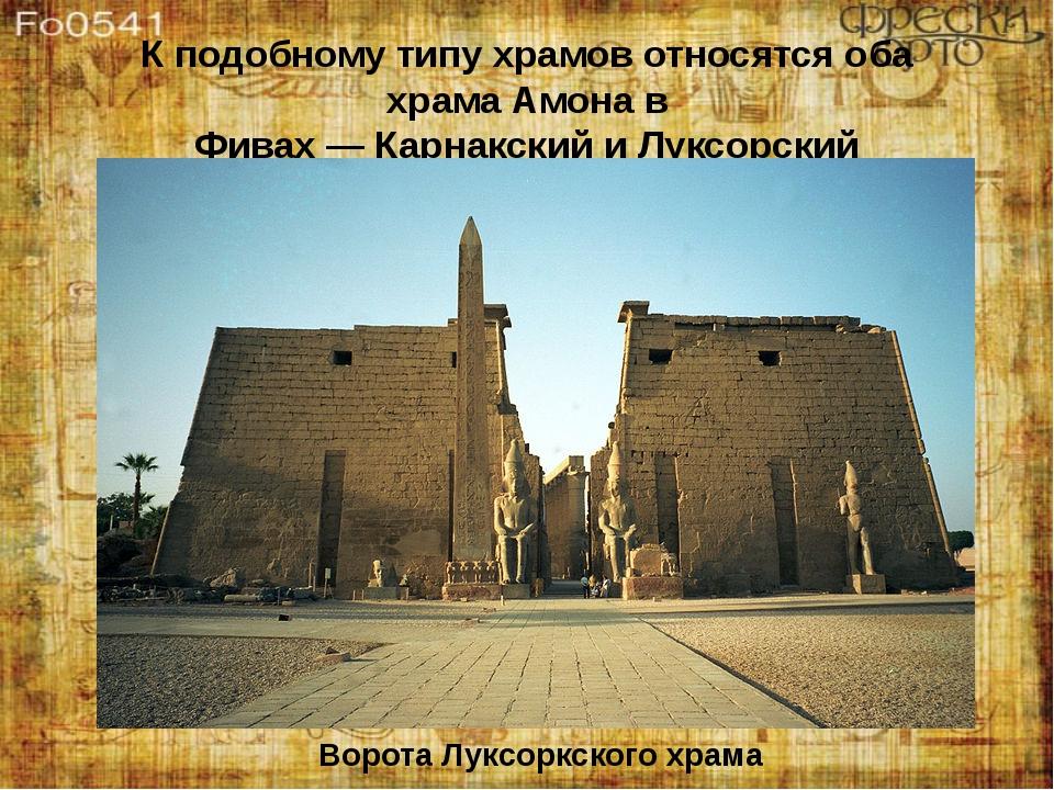 К подобному типу храмов относятся оба храмаАмонав Фивах—КарнакскийиЛукс...