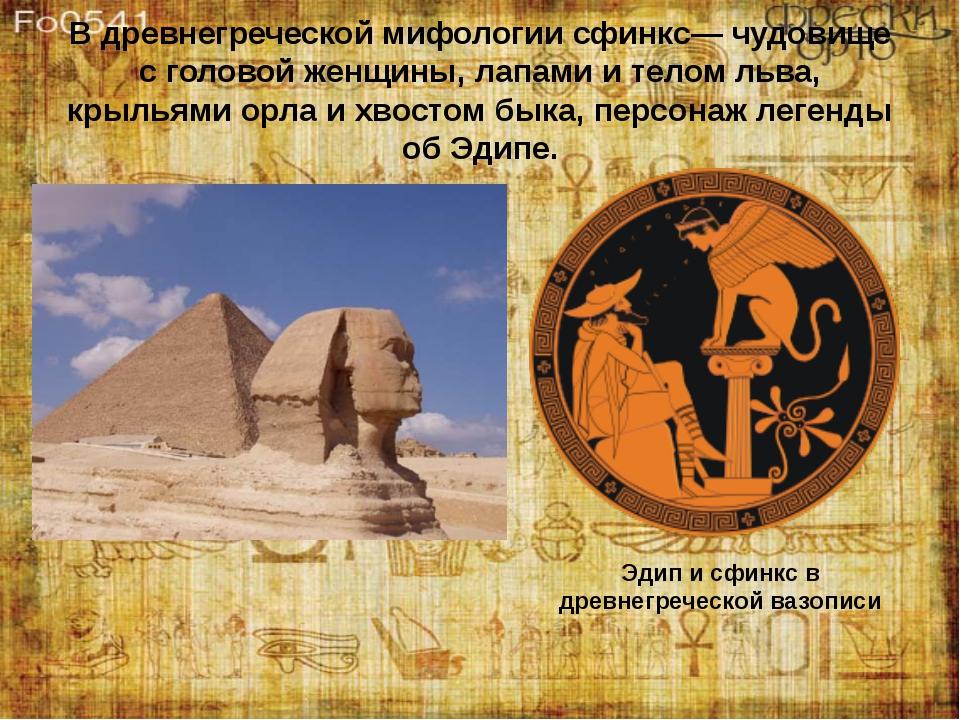 В древнегреческой мифологиисфинкс— чудовище с головой женщины, лапами и тело...