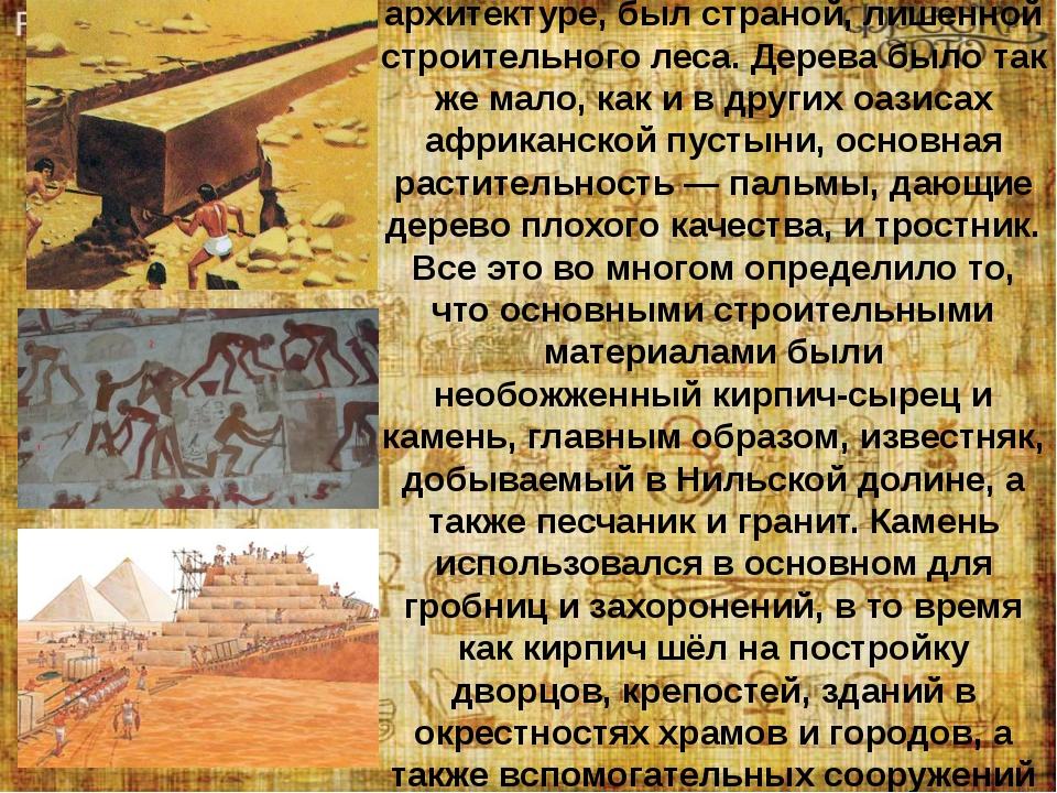 Древний Египет, положивший начало архитектуре, был страной, лишенной строител...