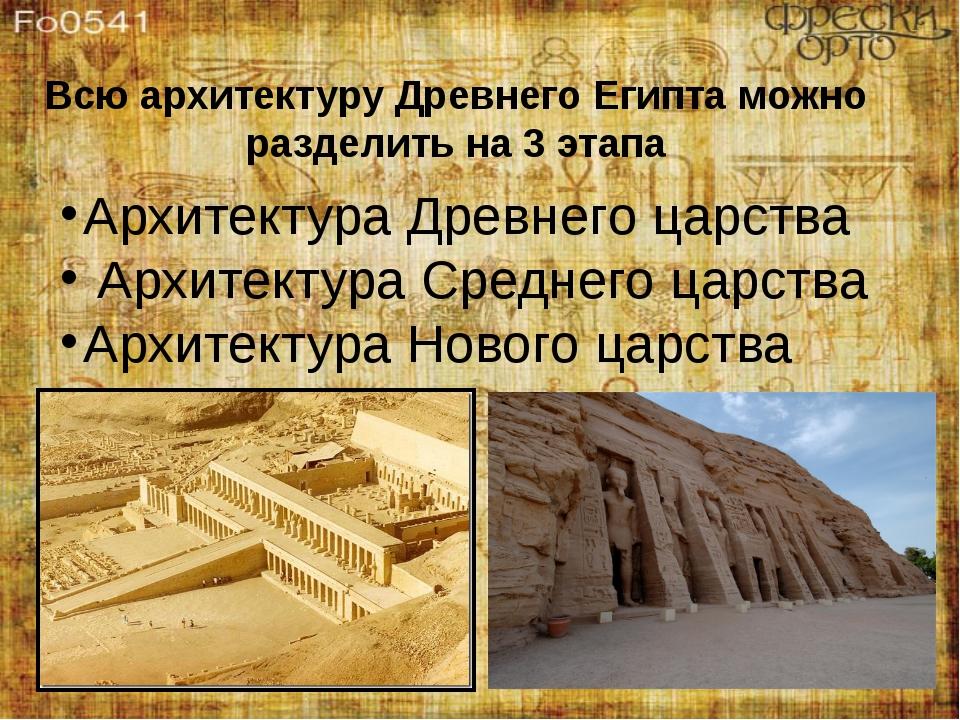 Архитектура Древнего царства Архитектура Среднего царства Архитектура Нового...