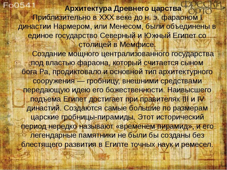 Архитектура Древнего царства Приблизительно в XXX веке дон.э.фараономI д...