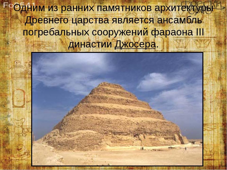 Одним из ранних памятников архитектуры Древнего царства является ансамбль пог...