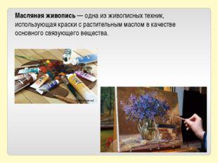 Масляная живопись— одна изживописныхтехник, использующая краски срастител