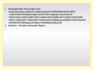 Википедия https://www.google.ru/url?sa=t&rct=j&q=&esrc=s&source=web&cd=2&ved=
