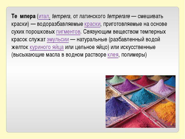 Те́мпера(итал.tempera, от латинскогоtemperare— смешивать краски) — водора...