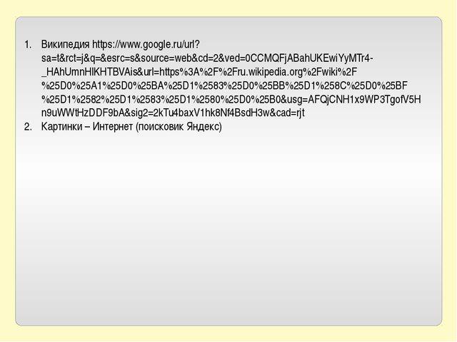 Википедия https://www.google.ru/url?sa=t&rct=j&q=&esrc=s&source=web&cd=2&ved=...