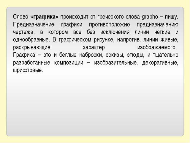 Слово «графика» происходит от греческого слова grapho – пишу. Предназначение...