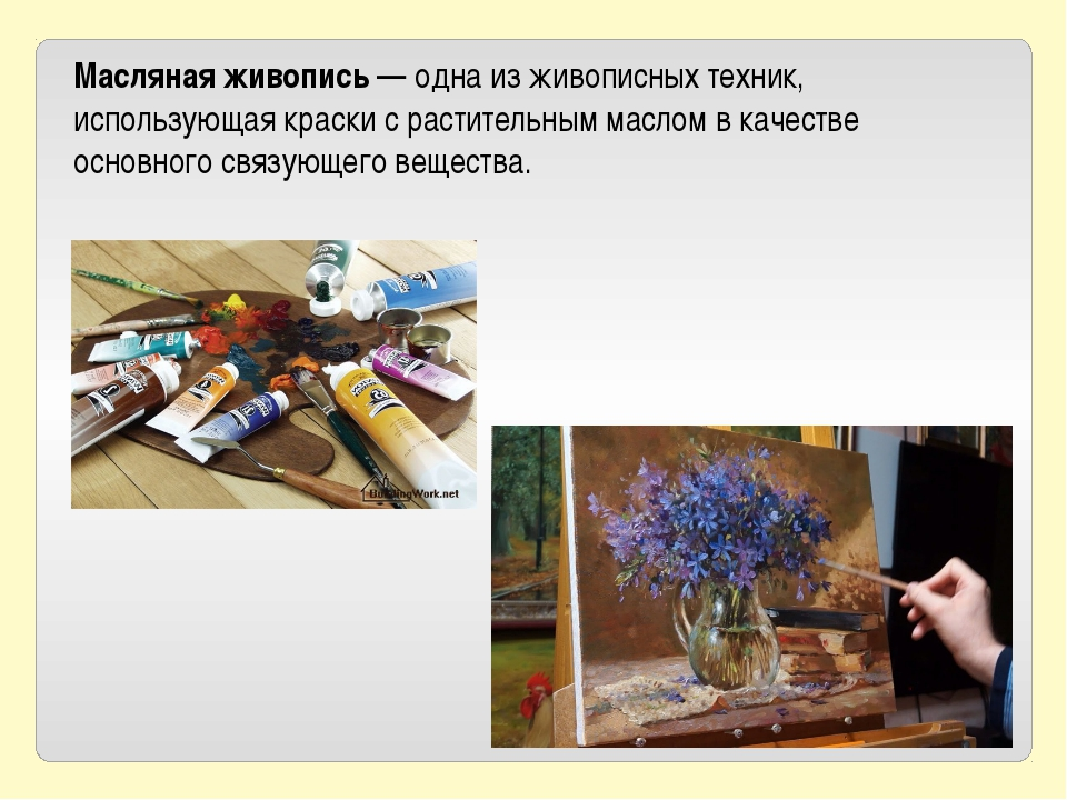 Масляная живопись— одна изживописныхтехник, использующая краски срастител...