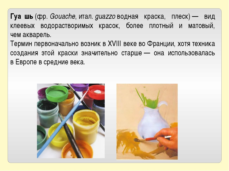 Гуа́шь(фр.Gouache,итал.guazzoводная краска, плеск)— вид клеевых водорас...