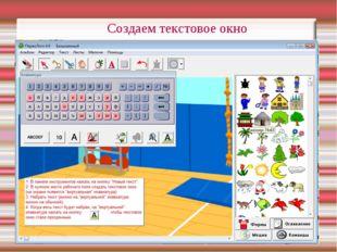Создаем текстовое окно