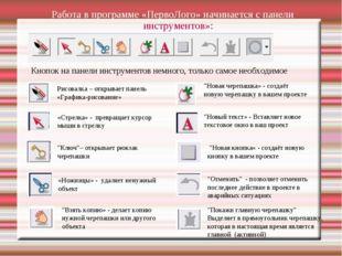 Работа в программе «ПервоЛого» начинается с панели инструментов»: Кнопок на п