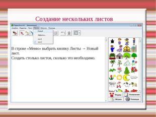 Создание нескольких листов В строке «Меню» выбрать кнопку Листы → Новый лист.