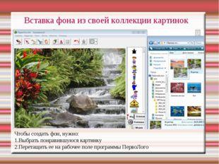 Вставка фона из своей коллекции картинок Чтобы создать фон, нужно: Выбрать по