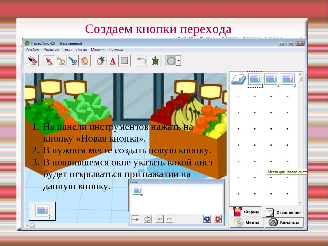Создаем кнопки перехода На панели инструментов нажать на кнопку «Новая кнопка...