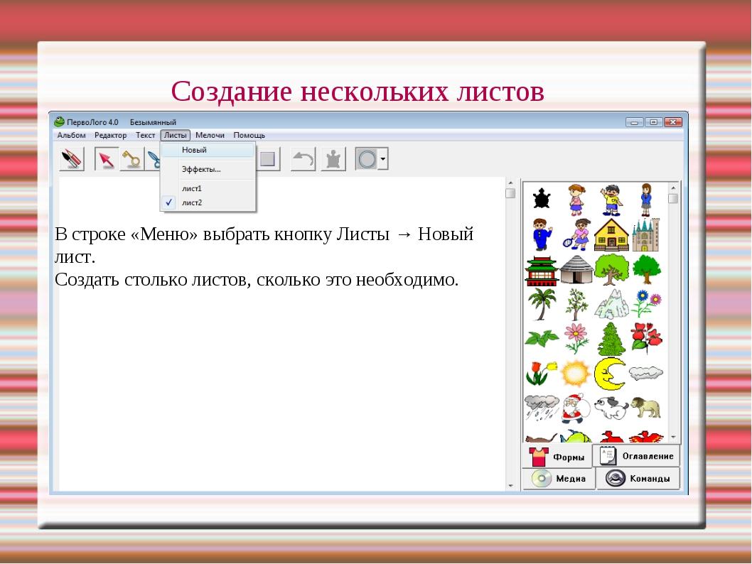 Создание нескольких листов В строке «Меню» выбрать кнопку Листы → Новый лист....