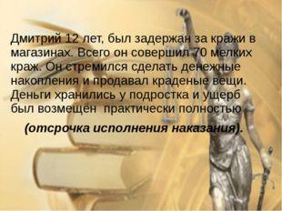 Дмитрий 12 лет, был задержан за кражи в магазинах. Всего он совершил 70 мелк