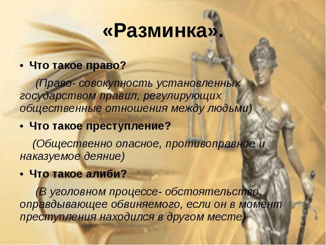 «Разминка». Что такое право? (Право- совокупность установленных государством...