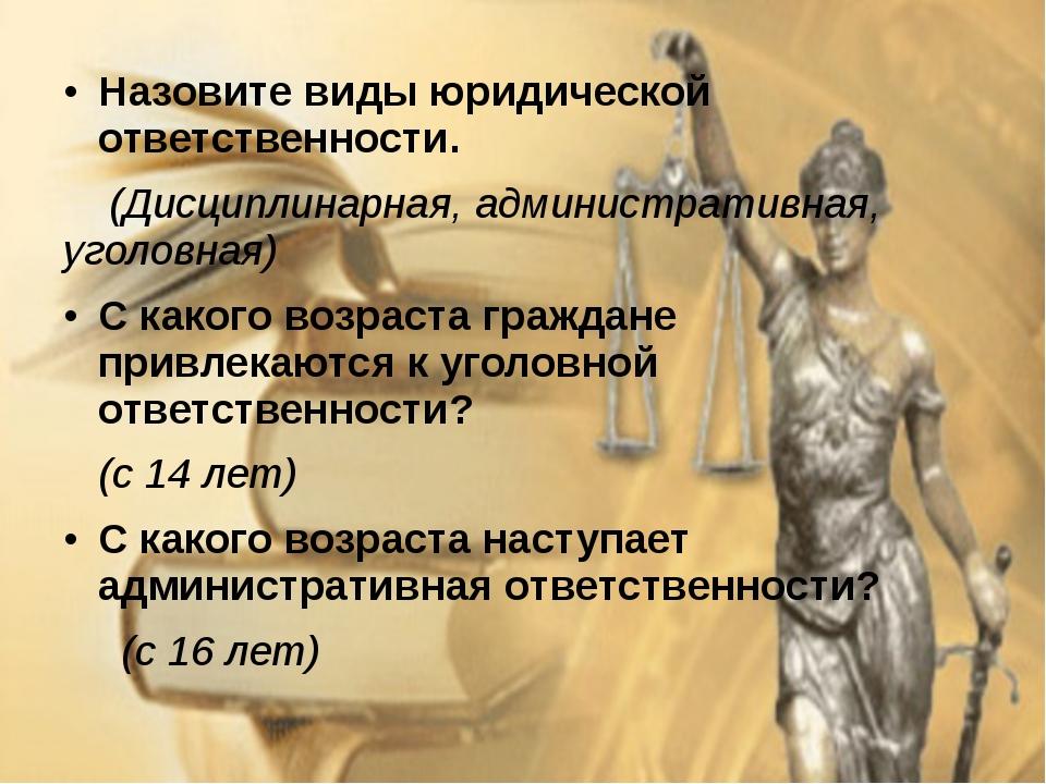 Назовите виды юридической ответственности. (Дисциплинарная, административная,...