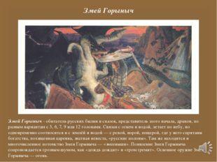 Змей Горыныч Змей Горыныч - обитатель русских былин и сказок, представитель з