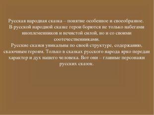 Русская народная сказка – понятие особенное и своеобразное. В русской народно