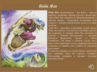 Баба Яга Баба Яга (первоначально – Яга Баба) – один из наиболее архаичных обр