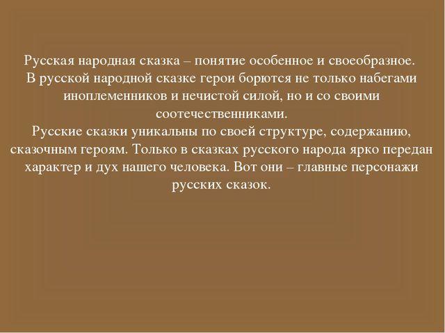 Русская народная сказка – понятие особенное и своеобразное. В русской народно...
