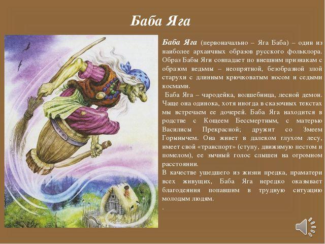 Баба Яга Баба Яга (первоначально – Яга Баба) – один из наиболее архаичных обр...