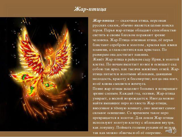 Жар-птица Жар-птица — сказочная птица, персонаж русских сказок, обычно являет...