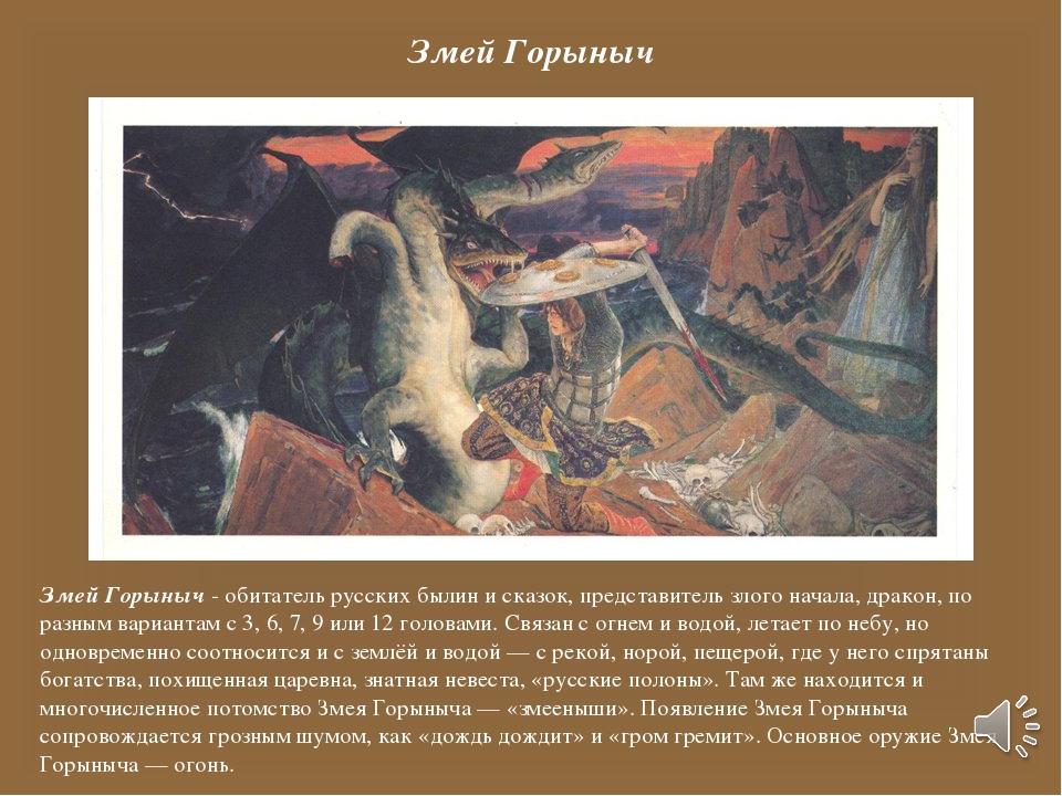 Змей Горыныч Змей Горыныч - обитатель русских былин и сказок, представитель з...