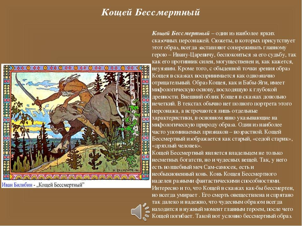 Кощей Бессмертный Кощей Бессмертный – один из наиболее ярких сказочных персон...