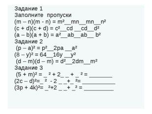 Задание 1 Заполните пропуски (m–n)(m-n) =m²__mn__mn__n² (c+d)(c+d) =c²__cd__