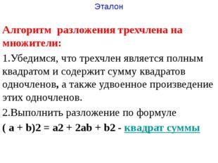 Эталон Алгоритм разложения трехчлена на множители: 1.Убедимся, что трехчлен я